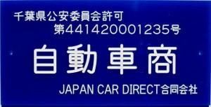 JCD-dealers-license