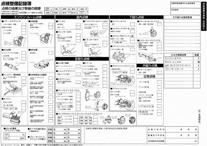 Shaken: Example Tenken Seibi Kirokubo