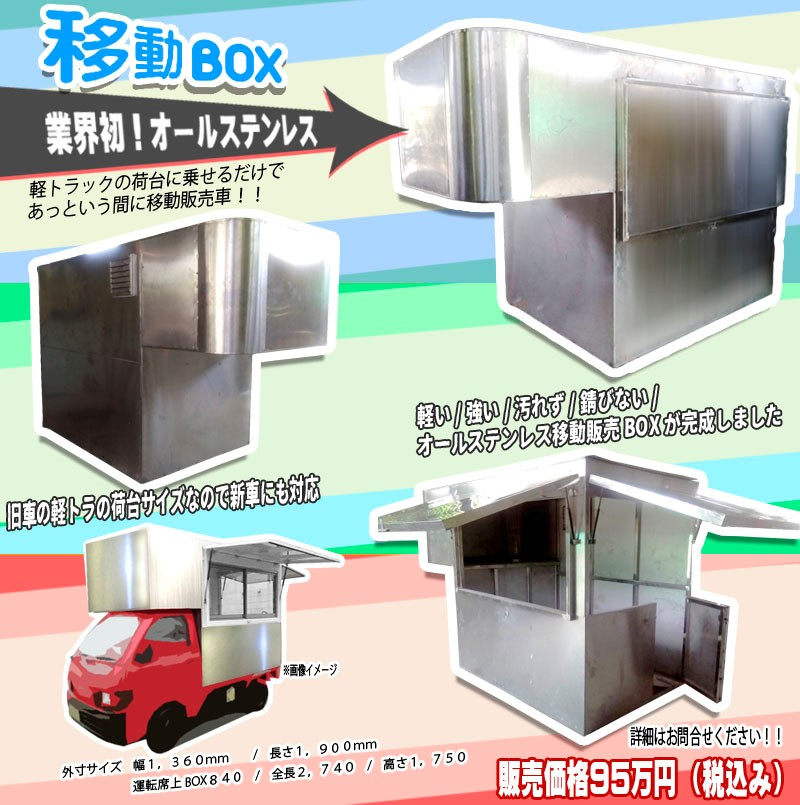 Japanese Food Trucks: Stainless steel kei truck box attachment (950,000 Yen)